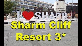 ЕГИПЕТ 2021 Sharm Cliff Resort 3номер в отелетерриторияресторанпляжи отеляразвлечения