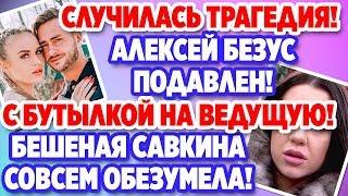 Дом 2 Свежие новости и слухи! Эфир 17 ФЕВРАЛЯ 2020 (17.02.2020)