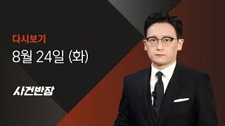2021년 8월 24일 (화) JTBC 사건반장 다시보…