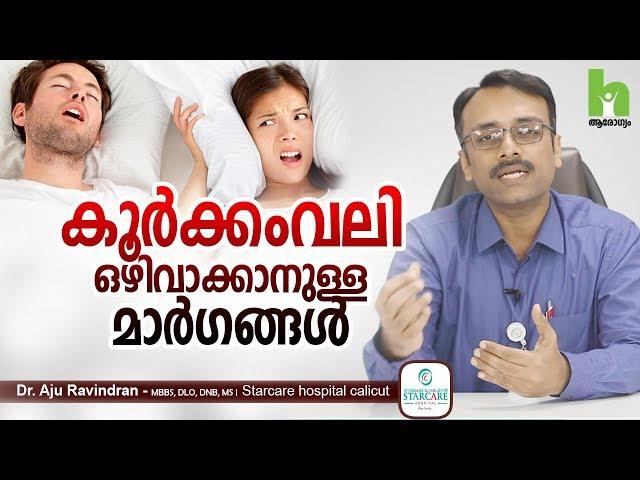??????? ??? ??????? ?????????????? | Snoring malayalam health tips