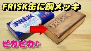 フリスク缶に銅メッキをかけてピカピカに磨いてみた Frisk can plating process