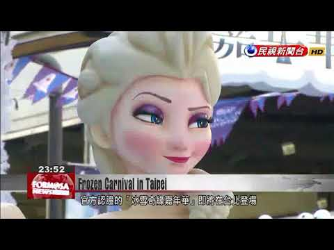 World's only Frozen-themed carnival to open at Taipei 101