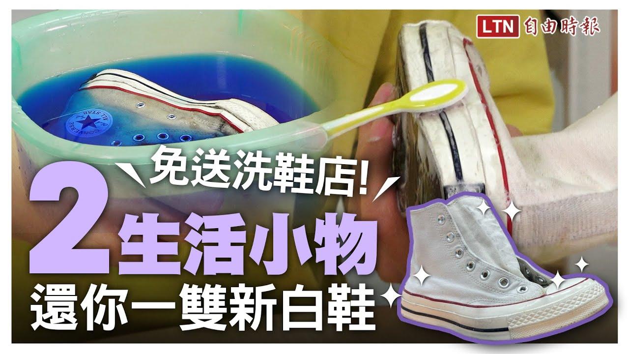 拯救髒髒小白鞋!達人傳授「2招」小物清潔法  洗完白帥帥又不泛黃