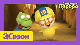 Лучший эпизод Пороро #33 Чудесная волшебная палочка   мультики для детей   Пороро