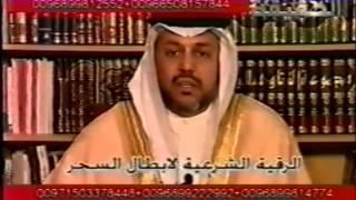 RUQYAH SHARI'YAH  BY  MOHAMED AL HASHIMI #1