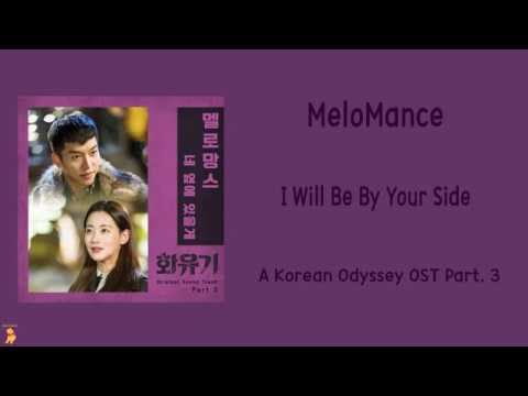 [LYRIC] MeloMance – I Will Be By Your Side (A Korean Odyssey OST Part. 3) [Han-Rom-Eng]