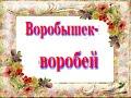 Воробышек воробей Русская народная сказка mp3