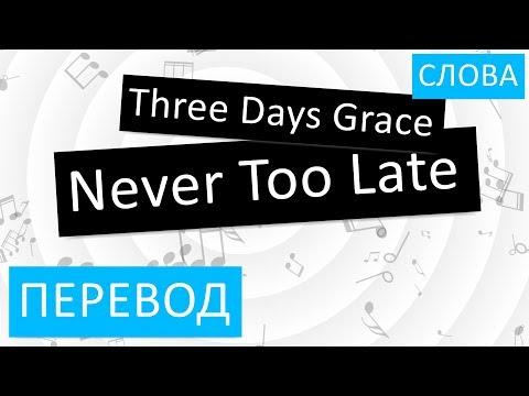 Three Days Grace - Never Too Late Перевод песни На русском Слова Текст