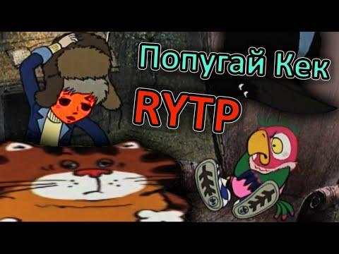 Попугай Кеша - RYTP; Попугай Кек
