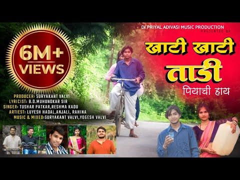 Download KHATI KHATI TADI || खाटी खाटी ताडी || FULL  ADIVASI SONG 2021|| DJ PRIYAL ADIVASI MUSIC PRODUCTION
