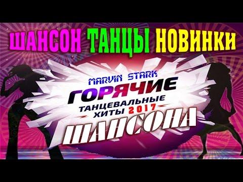 Танцевальный Русский Шансон / Шикарные Популярные Песни Шансона 2017