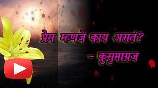 Prem Mhanje Kai Asta! - Marathi Kavita - Kusumagraj - Valentine