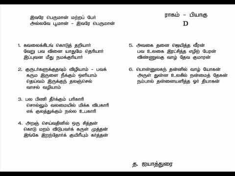 Evare peruman – இவரே பெருமான் Tamil Christian Keerthanaigal Song 10 Lyrics