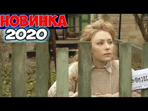 Фильм должны смотреть все! Я ДУМАЛ ТЫ БУДЕШЬ ВСЕГДА Русские мелодрамы новинки, фильмы 1080 - Видео онлайн