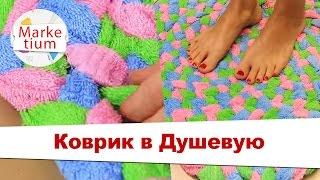 як зробити килимок в туалет своїми руками