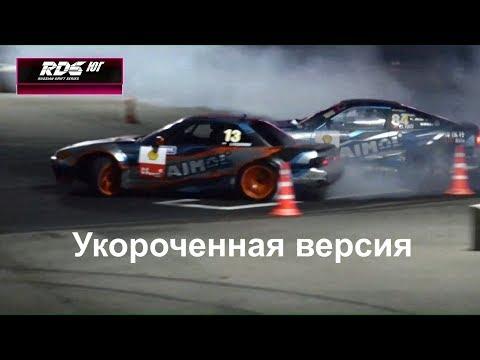 RDS ЮГ 2019 3 этап .Укороченная версия. г. Ростов-на-Дону