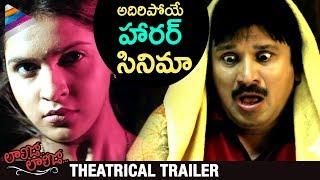 Latest 2017 Telugu Movie Trailer | Laalijo Laalijo Telugu Movie Theatrical Trailer | Neha Ratnakaran