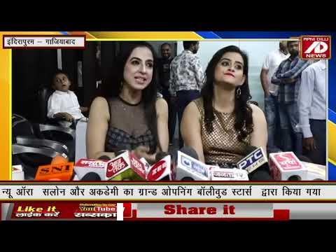 NEW AURA SALON & ACADEMY की ग्रांड  ओपनिंग में लगा सितारों का मेला #hindi #breaking #news #apnidilli