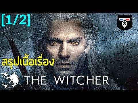 สรุปเนื้อเรื่อง | The Witcher นักล่า นักล่าจอมอสูร | [ Ep.1/2 ]
