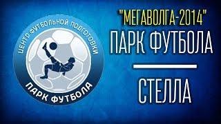 Мегаволга-2014 (Парк Футбола-Стелла)