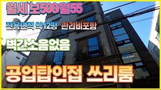 울산 남구 신정동 공업탑로타리인접 쓰리룸임대 부동산임대