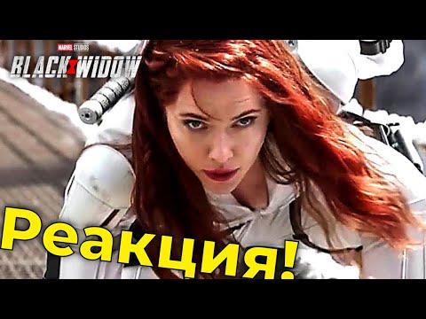 Трейлер фильма Чёрная Вдова - Реакция