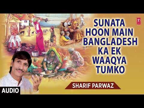 ► बांग्लादेश का एक वाक़या || SHARIF PARWAZ || Latest Naats 2018 || T-Series Islamic Music
