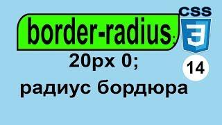 ⁂14.  border-radius. Как скруглить рамку. Закругленные углы. Уроки. Обучение