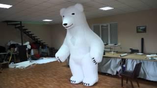 Надувной костюм Медведь. Aufblasbaren beweglichen Maskottchen Kostüm Polar Bär - Weiss Bär