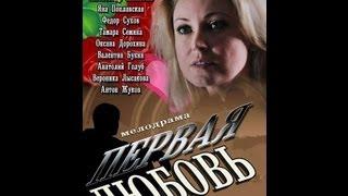 Сериал Первая любовь 1 эпизод (2013) Мелодрама фильм