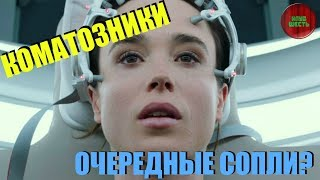 ОБЗОР ФИЛЬМА КОМАТОЗНИКИ, 2017 ГОД (#Кинонорм)