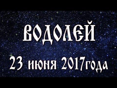 Гороскоп на 10 июня 2017: общий гороскоп и гороскоп по