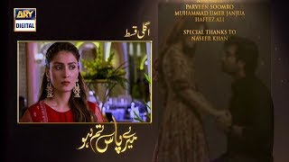 Meray Paas Tum Ho Episode 2 | Teaser | ARY Digital Drama