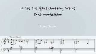 [Hymn]나 같은 죄인 살리신 (Amazing Gra…