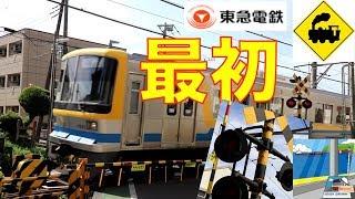 最初の踏切 東急こどもの国線Railway crossing Tokyu line(Kanagawa japan)
