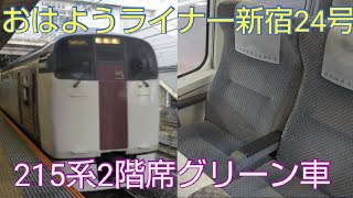 【廃止決定!!】おはようライナー新宿号・215系のグリーン車に乗ってきた。