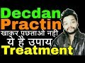Decdan Practin Side Effects Treatment || Gyanear