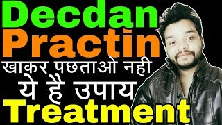 Decdan Practin Side Effects Treatment || Gyanear