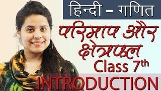"""""""परिमाप और क्षेत्रफल"""" (Perimeter and Area)  सार Ch-11 गणित Hindi, Maths - Ganit Class 7"""