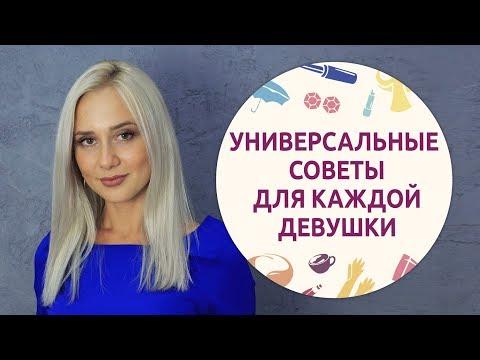 Универсальные советы для девушек [Шпильки | Женский журнал]