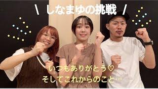 ポップバンド『しなまゆ』YouTube本格始動!
