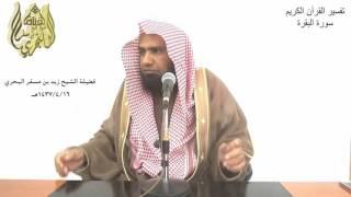 Download Video الشيخ زيد البحري تفسير رائع لآية (ولنبلونكم بشيء من الخوف والجوع ونقص من الأموال والأنفس  والثمرات ) MP3 3GP MP4