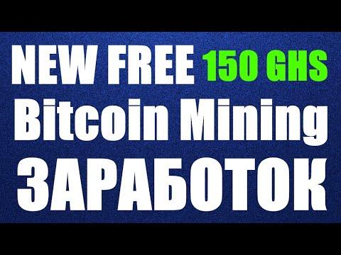 Website mining Bitcoin 2020 FREE ЗАРАБОТОК В ИНТЕРНЕТЕ БЕЗ ВЛОЖЕНИЙ КАК ЗАРАБОТАТЬ БИТКОИН С НУЛЯ