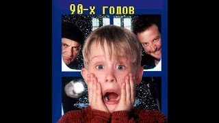 ТОП 5 ФИЛЬМОВ 90-Х ГОДОВ!!!
