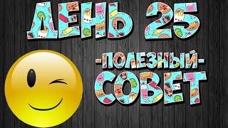 КАК ПОХУДЕТЬ (BLOG) // День 25 (Совет как не сорваться с диеты)