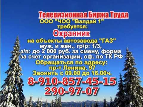24 января _08.30_Работа в Нижнем Новгороде_Телевизионная Биржа Труда
