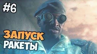 Fallout 4 прохождение на русском - ЗАПУСК РАКЕТЫ - Часть 6
