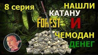 THE FOREST КОНТРАБАНДИСТЫ С КАТАНОЙ -8 СЕРИЯ -  (ПРОЕКТ СЕРИАЛ)