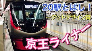 【短い旅】ピンクの高速列車、京王ライナーに乗ってきた!