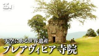 【世界遺産】#3 Image movies プレアヴィヒア寺院 Preah Vihear Temple